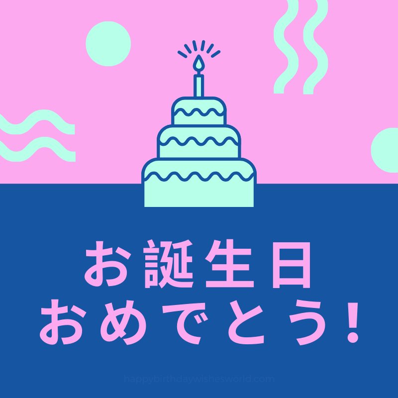 Happy birthday in Japanese casual