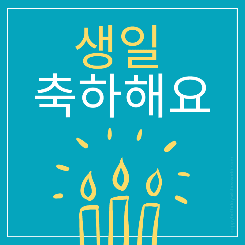 Happy birthday in Korean polite